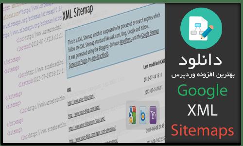 دانلود بهترین و پربازدید ترین افزونه وردپرس : Google XML Sitemaps