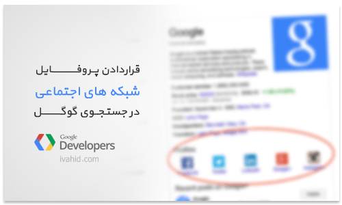 قراردادن پروفایل شبکه های اجتماعی در جستجوی گوگل