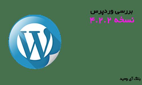 بررسی وردپرس نسخه 4.2.2