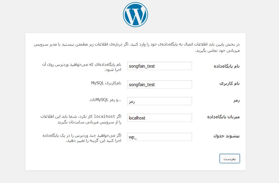 وارد کردن اطلاعات وردپرس