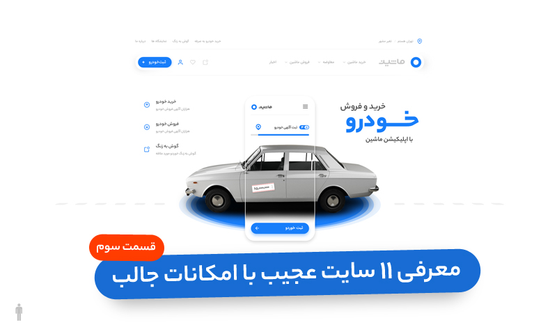 معرفی 11 سایت عجیب با امکانات جالب