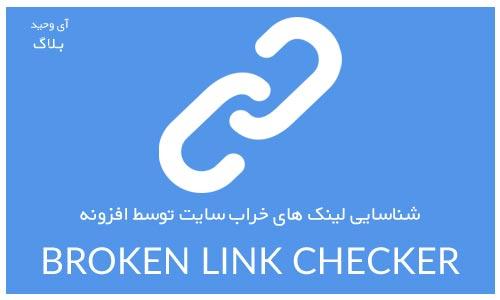 شناسایی لینک های خراب توسط افزونه Broken Link Checker