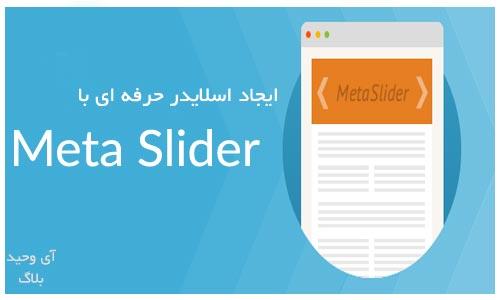 ایجاد اسلایدر حرفه ای با افزونه Meta Slider