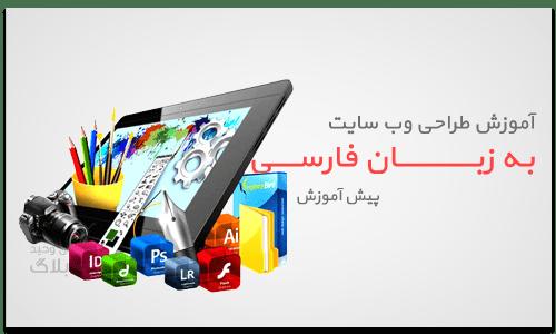 آموزش طراحی وب سایت به زبان فارسی – پیش آموزش