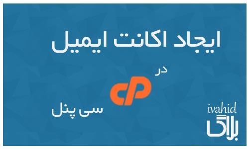 آموزش ایجاد اکانت ایمیل در سی پنل