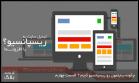 آموزش ریسپانسیو کردن سایت - افزونه - قسمت چهارم