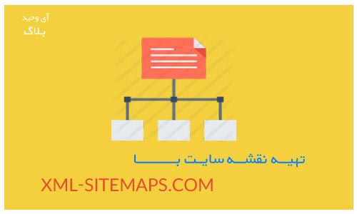 تهیه سایت مپ توسط سایت xml-sitemaps.com