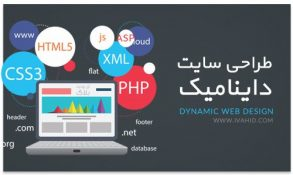 طراحی سایت داینامیک | طراحی سایت پویا