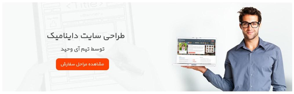 طراحی سایت داینامیک ، پویا