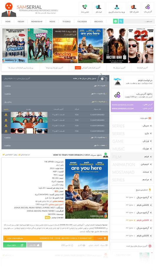 طراحی سایت فیلم و سریال سام سریال