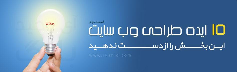 ایده طراحی وب سایت