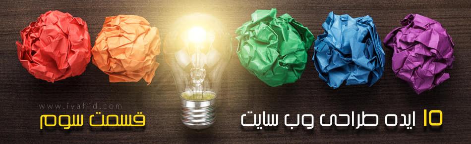 ایده طراحی وب سایت | قسمت سوم