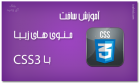 ساخت منو های زیبا با Css3