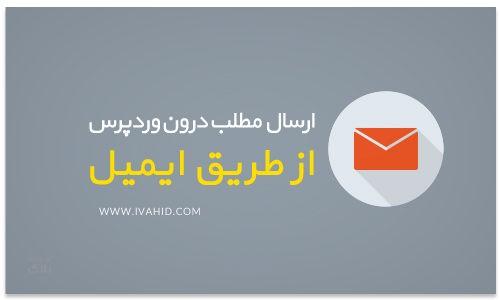 ارسال مطلب درون سایت از طریق ایمیل – وردپرس