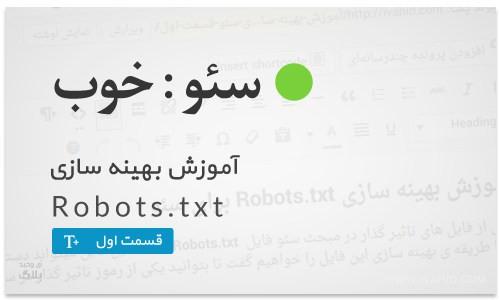 آموزش بهینه سازی Robots.txt برای سئو -قسمت اول