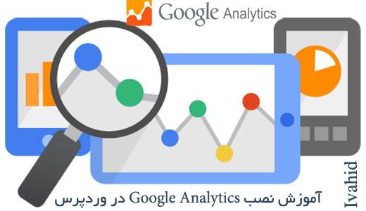 آموزش نصب Google Analytics در وردپرس