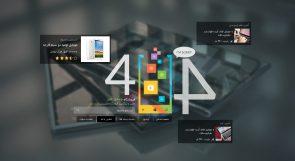 404 اختصاصی