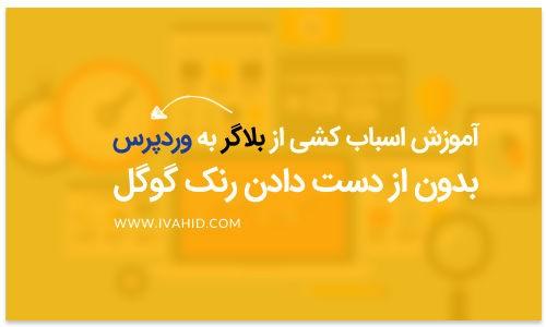 آموزش اسباب کشی بلاگر به وردپرس بدون از دست دادن رنک گوگل