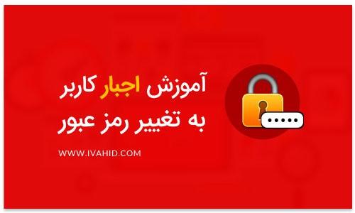 آموزش اجبار کاربر برای تغییر رمز عبور