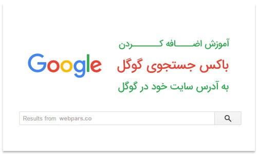 آموزش اضافه کردن باکس جستجوی گوگل