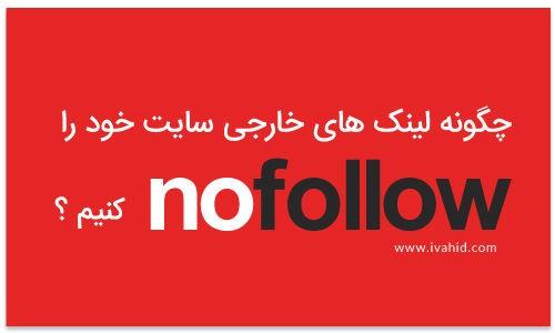 چگونه لینک های خارجی سایت خود را nofollow کنیم ؟