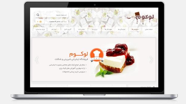 طراحی و پیاده سازی فروشگاه اینترنتی لوکوم