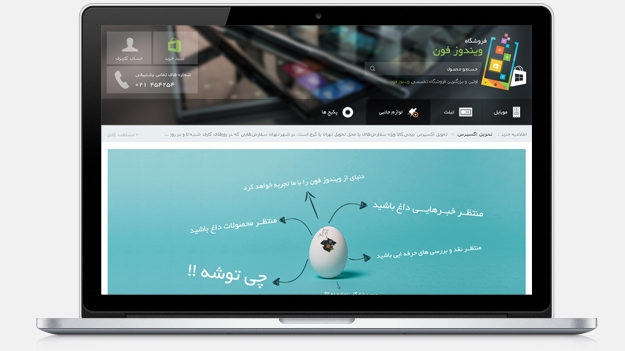 طراحی وب سایت فروشگاه اینترنتی شاپ وینفون