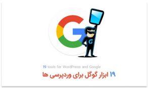 ۱۹ ابزار گوگل برای وردپرسی ها – قسمت اول