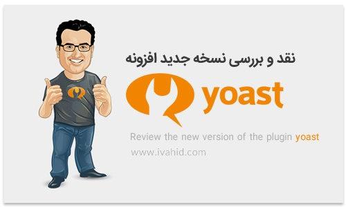 نقد و بررسی نسخه جدید افزونه yoast