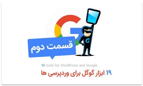 ۱۹ ابزار رایگان و مفید گوگل – قسمت دوم اختصاصی آی وحید