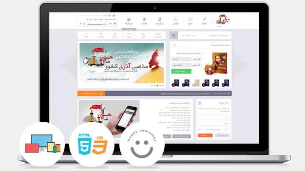 طراحی وب سایت مذهبی مادحین
