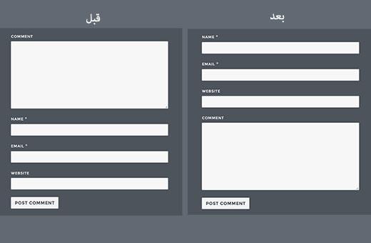 آموزش پایین بردن فیلد نظر - وردپرس نسخه 4.4