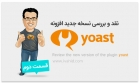 عکس نقد و بررسی نسخه جدید افزونه yoast