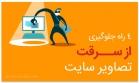 عکس 4 راه جلوگیری از سرقت تصاویر سایت