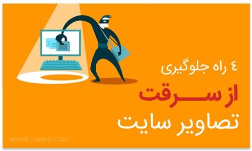 ۴ راه جلوگیری از سرقت تصاویر سایت – اختصاصی آی وحید