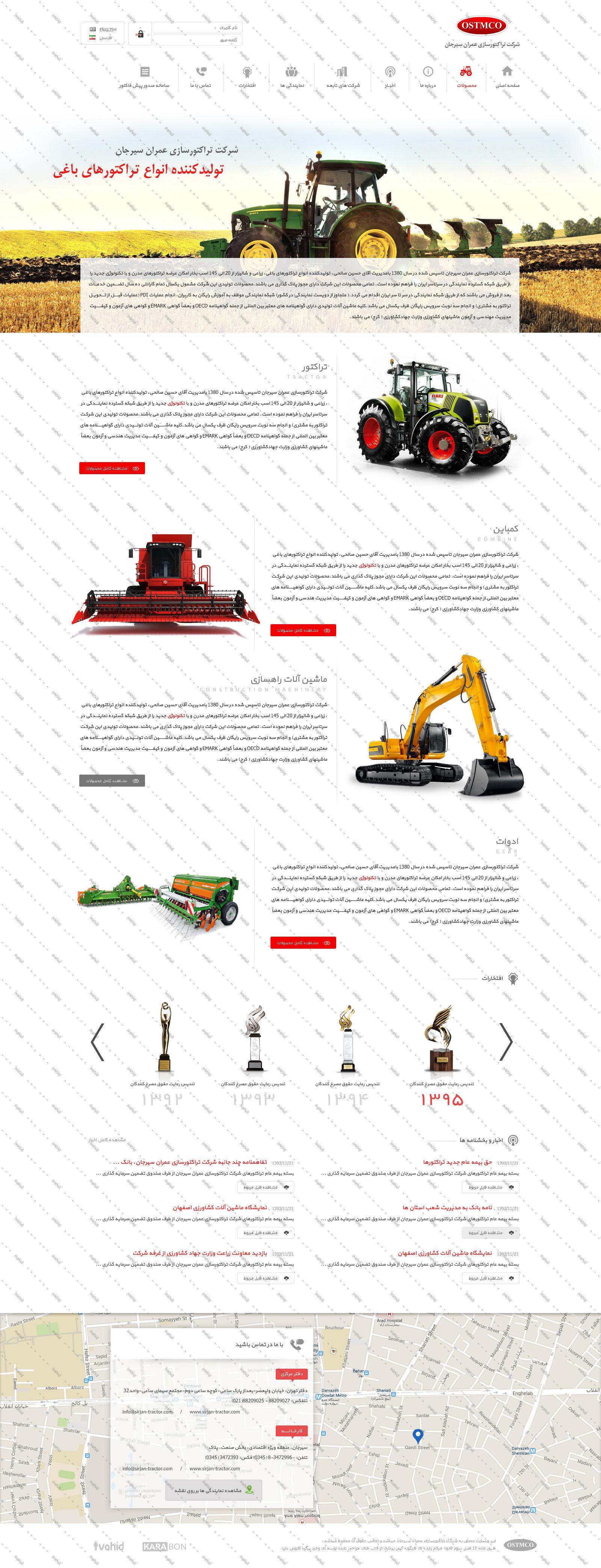 عکس نمونه کار وب سایت شرکتی