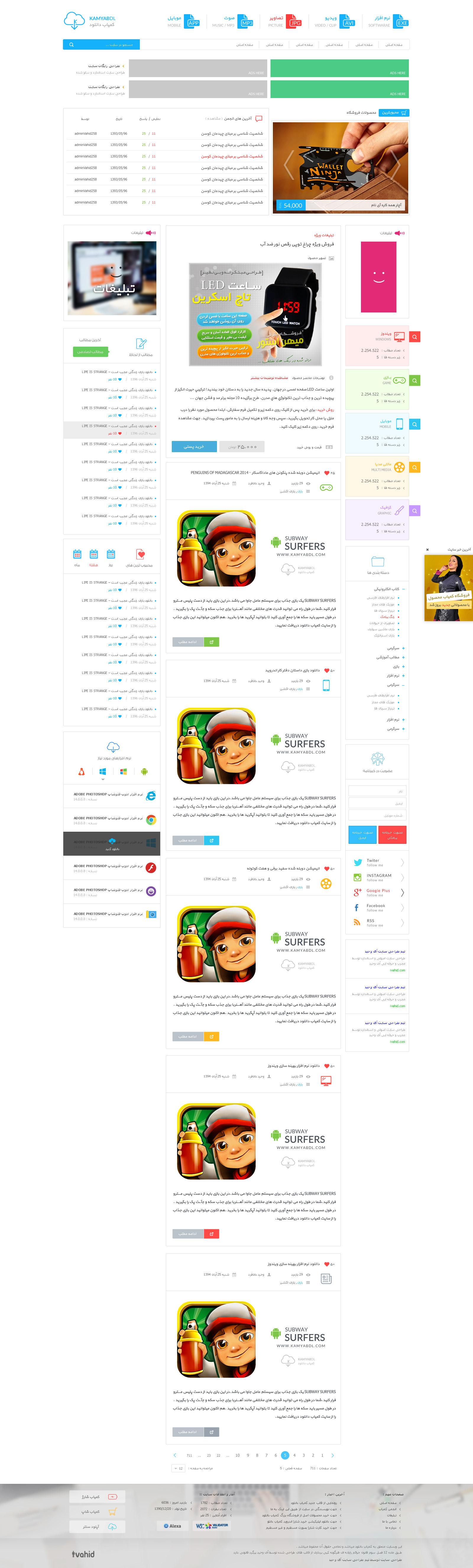 طراحی وب سایت کمیاب دانلود جایزه قرعه کشی ۹۳