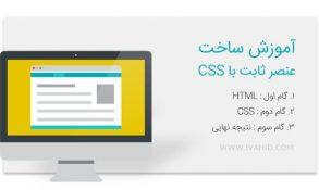 آموزش ساخت عنصر ثابت با css | آموزش طراحی سایت
