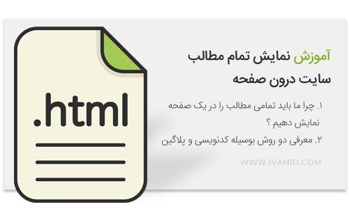 آموزش نمایش تمام مطالب سایت درون صفحه