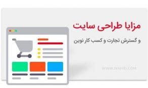 مزایا طراحی سایت و گسترش تجارت و کسب کار نوین