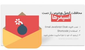 محافظت ایمیل وردپرس از دست اسپمرها