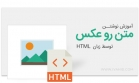 آموزش نوشتن متن روی عکس توسط زبان html