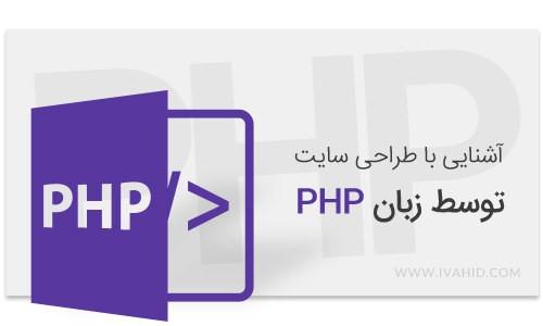 طراحی سایت با زبان php