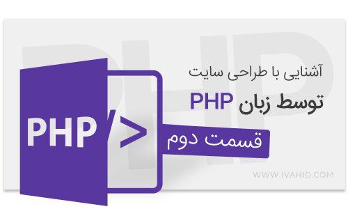 آموزش طراحی سایت اختصاصی PHP – قسمت دوم