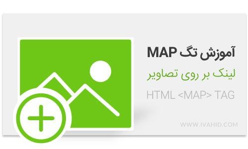 آموزش تگ map در html