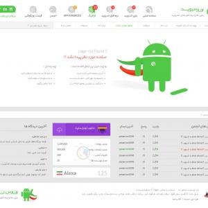 ۴۰۴ طراحی سایت بهینه و استاندارد فارس روید
