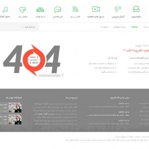 ۴۰۴ وب سایت خبری تفریحی جهانی ها