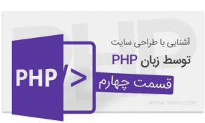 طراحی سایت php – قسمت چهارم