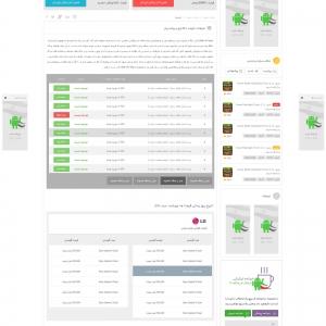 برگه  طراحی سایت بهینه و استاندارد فارس روید
