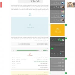 صفحه داخلی وب سایت خبری تفریحی جهانی ها